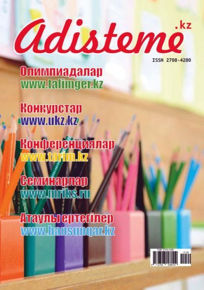 «Әдістеме» педагогикалық журналы (01-10-2020)