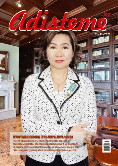 «Әдістеме» педагогикалық журналы (01-11-2021)