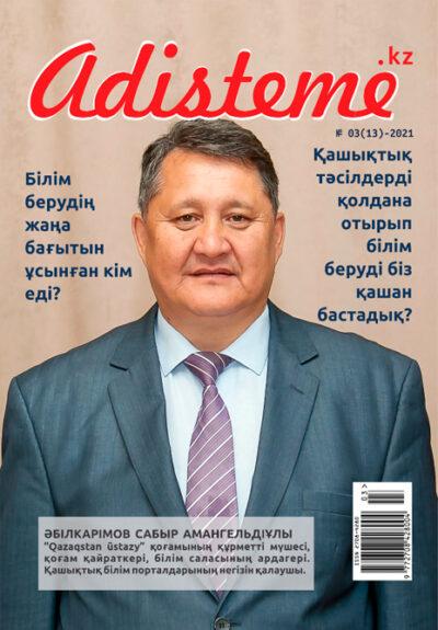 «Әдістеме» педагогикалық журналы / 03(13)-2021
