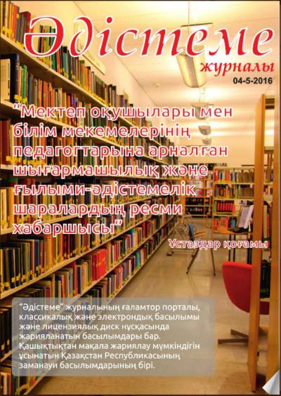 «Әдістеме» педагогикалық журналы (04-5-2016)