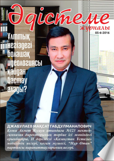 «A'disteme» pedagogikalyq jy'rnaly (05-6-2016)